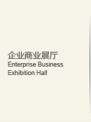 企业商业展厅